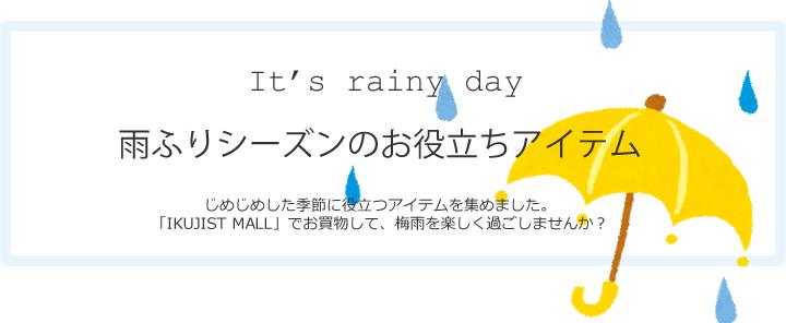 雨ふりシーズンのお役立ちアイテム、じめじめした季節に役立つアイテムを集めました。 「IKUJIST MALL」でお買物して、梅雨を楽しく過ごしませんか?