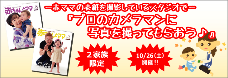 http://www.akamama.co.jp/image/ikujistmall/satsueikai.jpg