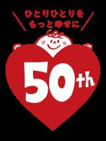 50th記念ロゴ