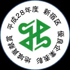新宿区優良企業表彰地域貢献賞 平成28年度新宿区
