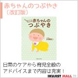 赤ちゃんのつぶやき(改訂版)