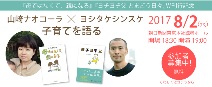 「山崎ナオコーラ×ヨシタケシンスケ 子育てを語る」2017年8月2日(水)
