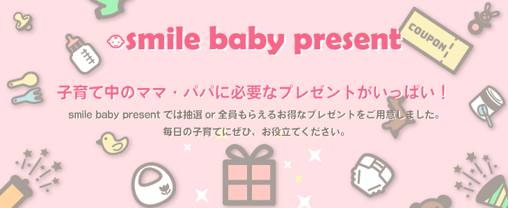 smile baby present
