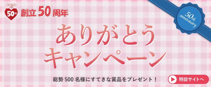 赤ママ50周年ありがとうキャンペーン