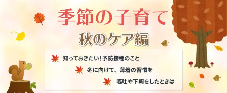 季節の子育て[秋のケア編]