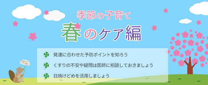 季節の子育て[春のケア編]
