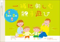 oyakoasobi3