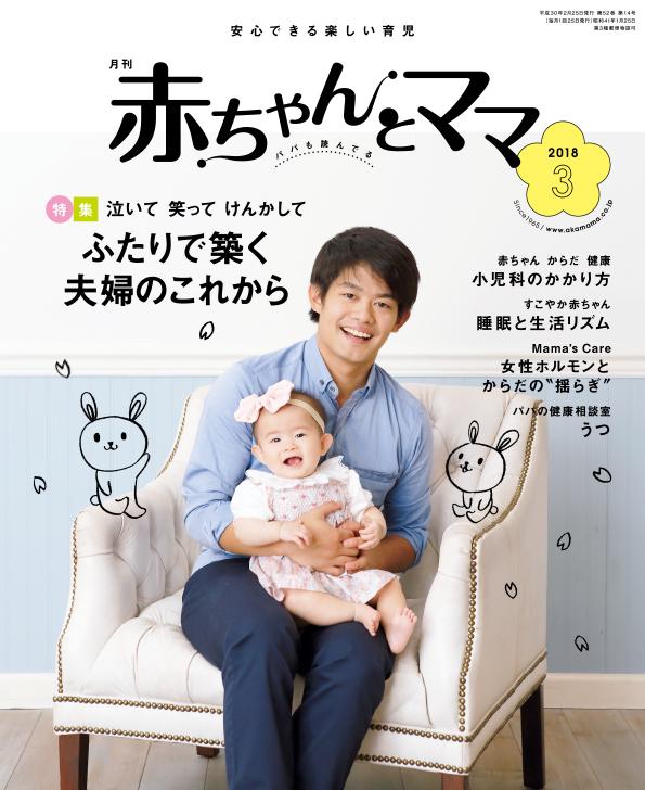 2018年3月号 月刊 赤ちゃんとママ 最新号(単月購入)