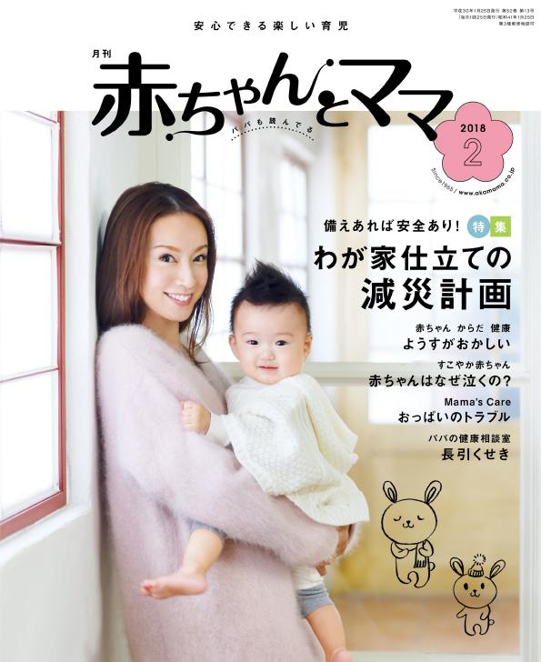 2018年2月号 月刊 赤ちゃんとママ 最新号(単月購入)