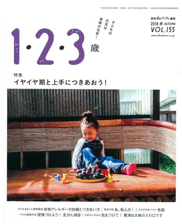 123_autumn2018
