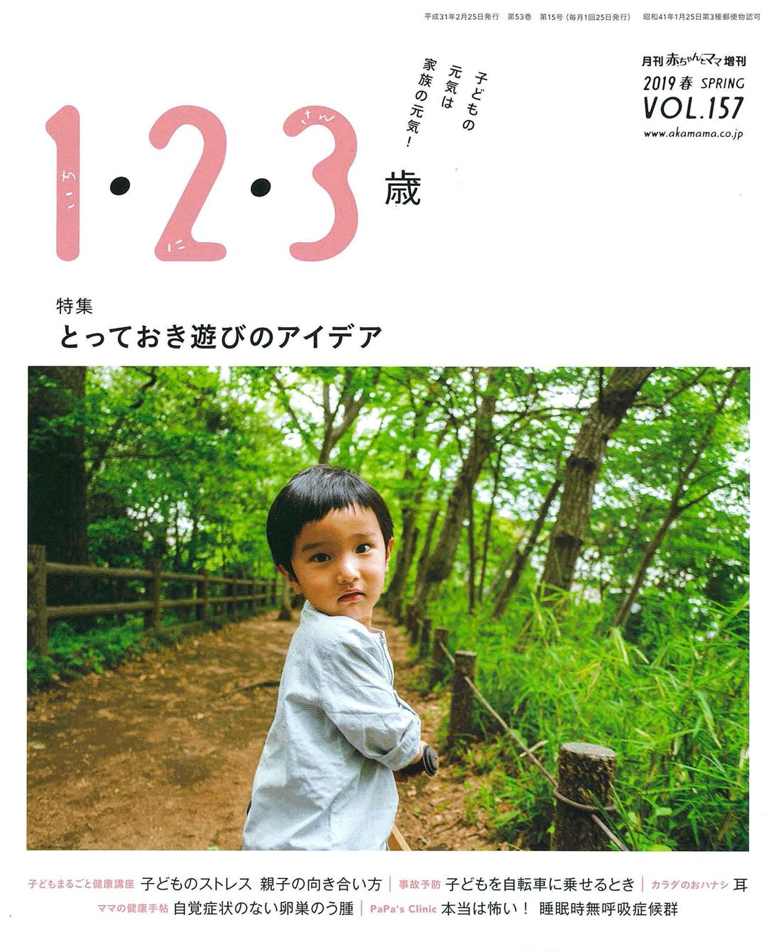 123_spring_2019