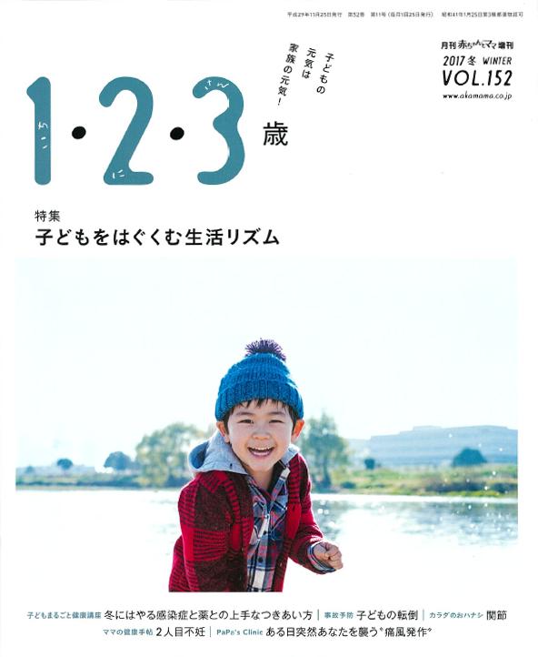 2017年冬号 季刊 1・2・3歳 最新号(単月購入)