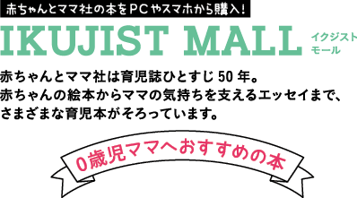 image-ikujistmall-title