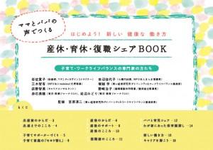 img_sankyu-ikukyu-hukushoku-book
