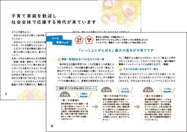 img_sankyu-ikukyu-hukushoku-book_01