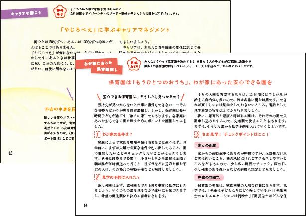 img_sankyu-ikukyu-hukushoku-book_02