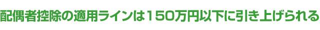 配偶者控除の適用ラインは150万円以下に引き上げられる