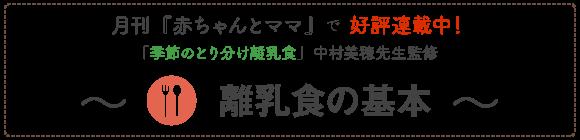 月刊「赤ちゃんとママ」で好評連載中! 季節のとりわけ離乳食中村美穂先生監修 離乳食の基本