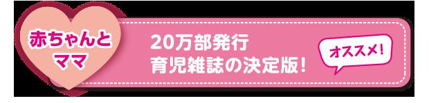 赤ちゃんとママ 20万部発行 育児雑誌の決定版!