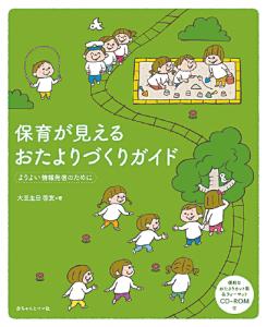 nursery_book02