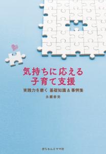 nursery_book04