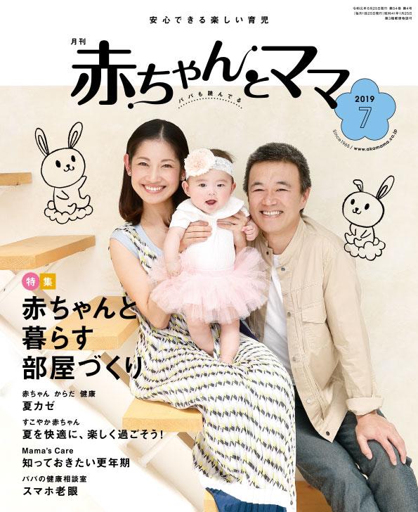 赤ちゃんとママ表紙